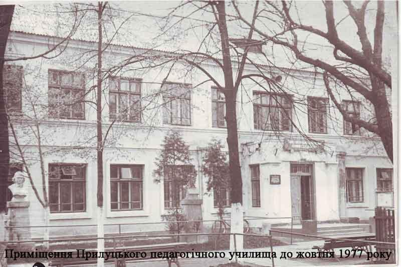 приміщення Прилуцького педагогічного училища до жотвтня 1977 року