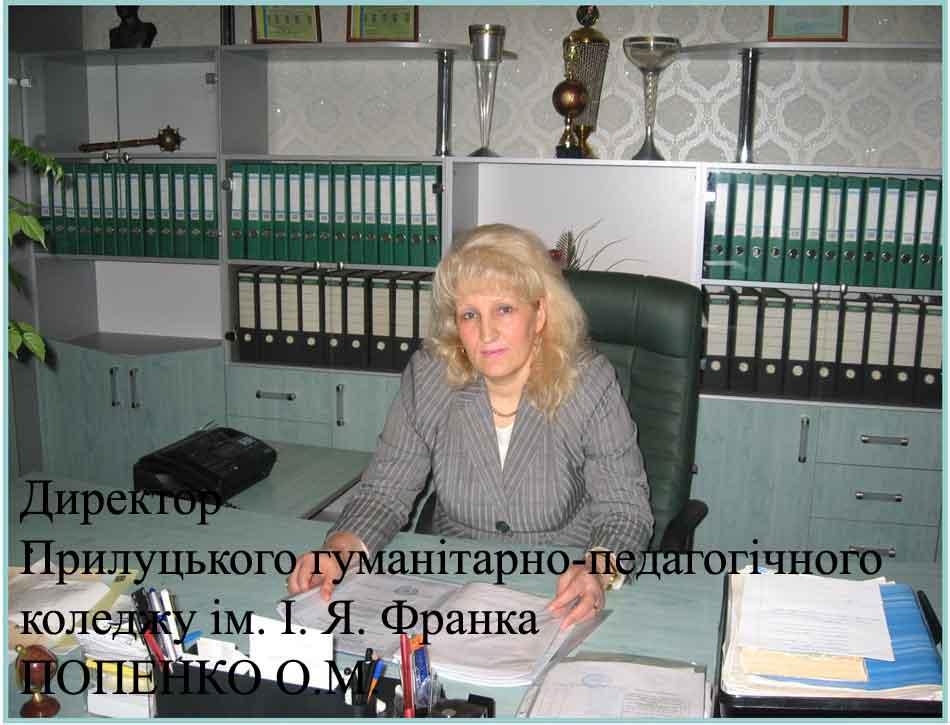 Директор Прилуцького гуманітарно-педагогічногоколеджу ім.І.Я.Франка ПОПЕНКО О.М.